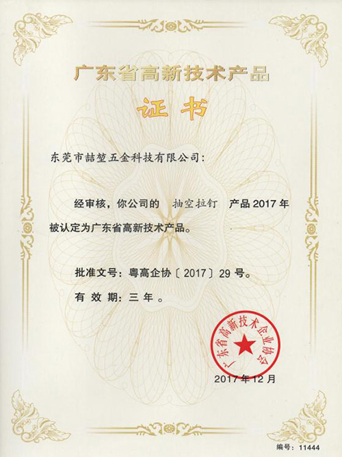 Zhekun-Certificate of high and new technology products