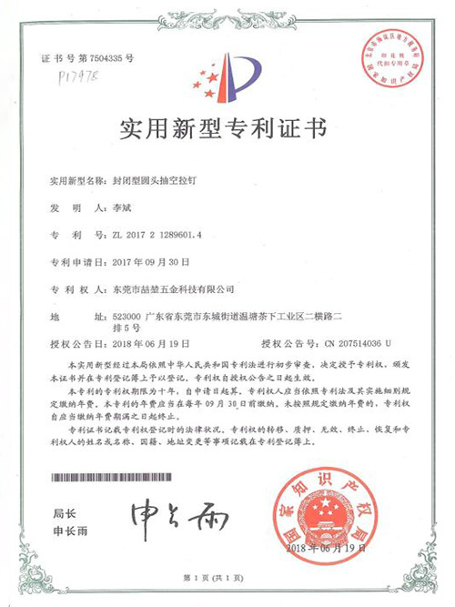 Zhekun-Patent certificate of utility model of closed round head evacuation