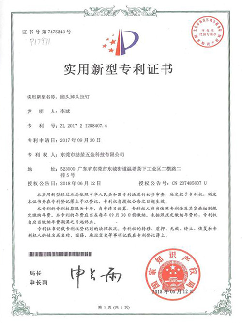 Zhekun-Patent certificate for utility model of round head turning and pulling na
