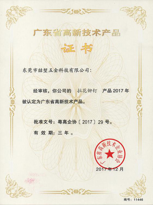Zhekun-Certificate of high and new technology products for broach rivets
